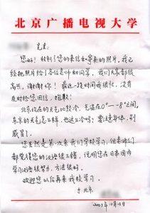 北京広播電視大学からの手紙