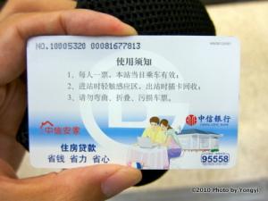 ICカード式の乗車券