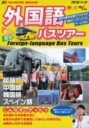 外国語バスツアーのパンフレット