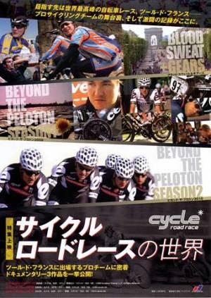 サイクルロードレースの世界 チラシ