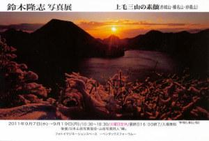 鈴木隆志写真展 上毛三山の素顔