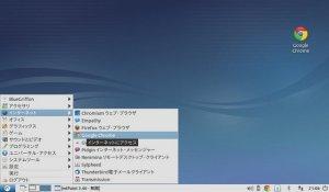 Lubuntuスクリーンショット